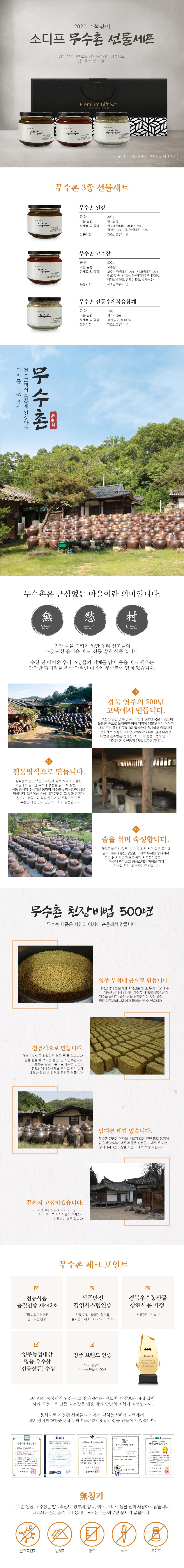 무수촌_2020추석선물세트_200819.jpg